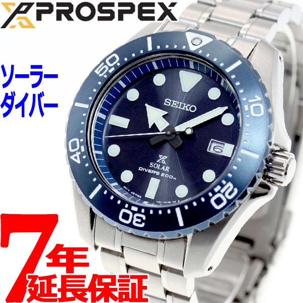 セイコー プロスペックス SEIKO PROSPEX ダイバースキューバ ソーラー 腕時計 メンズ ダイバーズウォッチ SBDJ011【36回無金利】