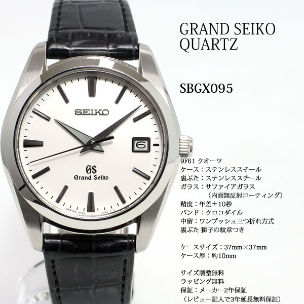 Seiko GRAND SEIKO watch men's quartz SBGX095