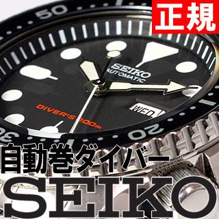 精工SEIKO返销进口潜水员SEIKO手表SKX007K2 200M防水自动卷