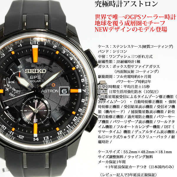 SEIKO ass Tron SEIKO ASTRON solar GPS satellite radio time signal watch men SBXA035