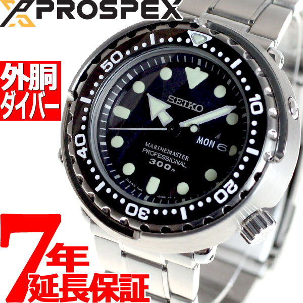 SBBN031 セイコー プロスペックス SEIKO PROSPEX マリーンマスター プロフェッショナル 腕時計 メンズ ダイバーズウォッチ SBBN031【36回無金利】