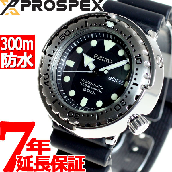 SBBN033 セイコー プロスペックス SEIKO PROSPEX マリーンマスター プロフェッショナル 腕時計 メンズ ダイバーズウォッチ SBBN033【36回無金利】