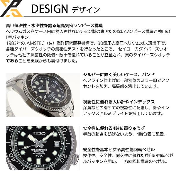 SEIKO 세이 코 プロスペックス PROSPEX 마린 마스터 프로페셔널 다이 버 시계 오토매틱 기계식 시계 남성용 SBDX017