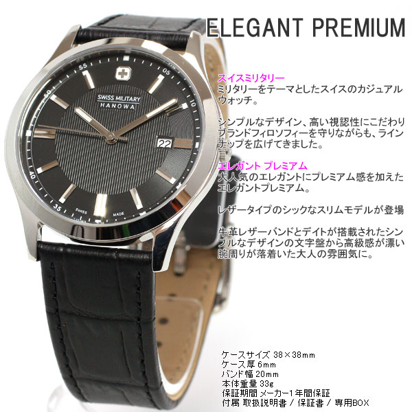 9a72a244be エレガントプレミアム メンズ 腕時計 MILITARY SWISS スイスミリタリー ELEGANT ML307 PREMIUMシリーズ-メンズ腕時計  - www.sman1tenggarang.sch.id