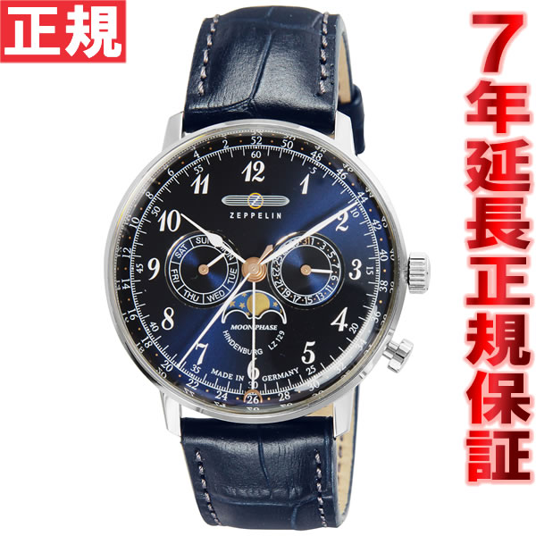 ツェッペリン ZEPPELIN 腕時計 メンズ ヒンデンブルク Hindenburg 7036-3