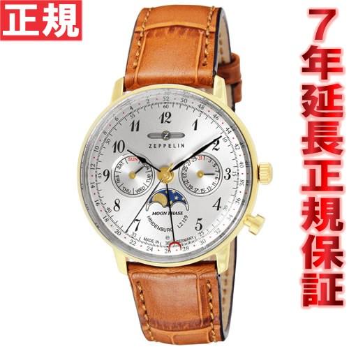 ツェッペリン ZEPPELIN 腕時計 メンズ ヒンデンブルク Hindenburg 7039-1