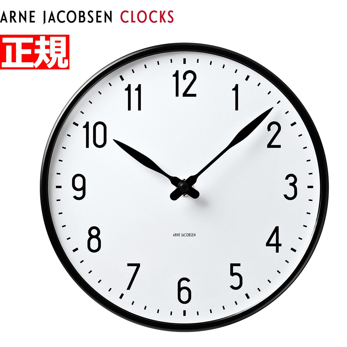 アルネヤコブセン ARNE JACOBSEN 時計 掛け時計 ウォールクロック 北欧 バンカーズ BANKERS 21cm 43636