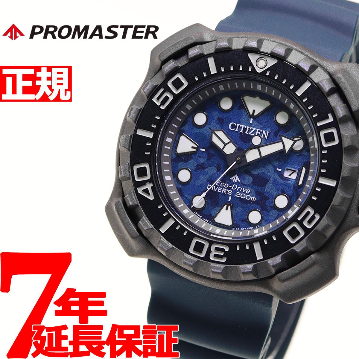 シチズン プロマスター エコドライブ ダイバー 腕時計 メンズ CITIZEN PROMASTER マリン ソーラー BN0227-09L チタン ブルー