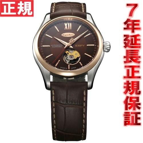ケンテックス KENTEX 腕時計 メンズ ESPY 3 エスパイ3 オープンハート 自動巻き E573M-05