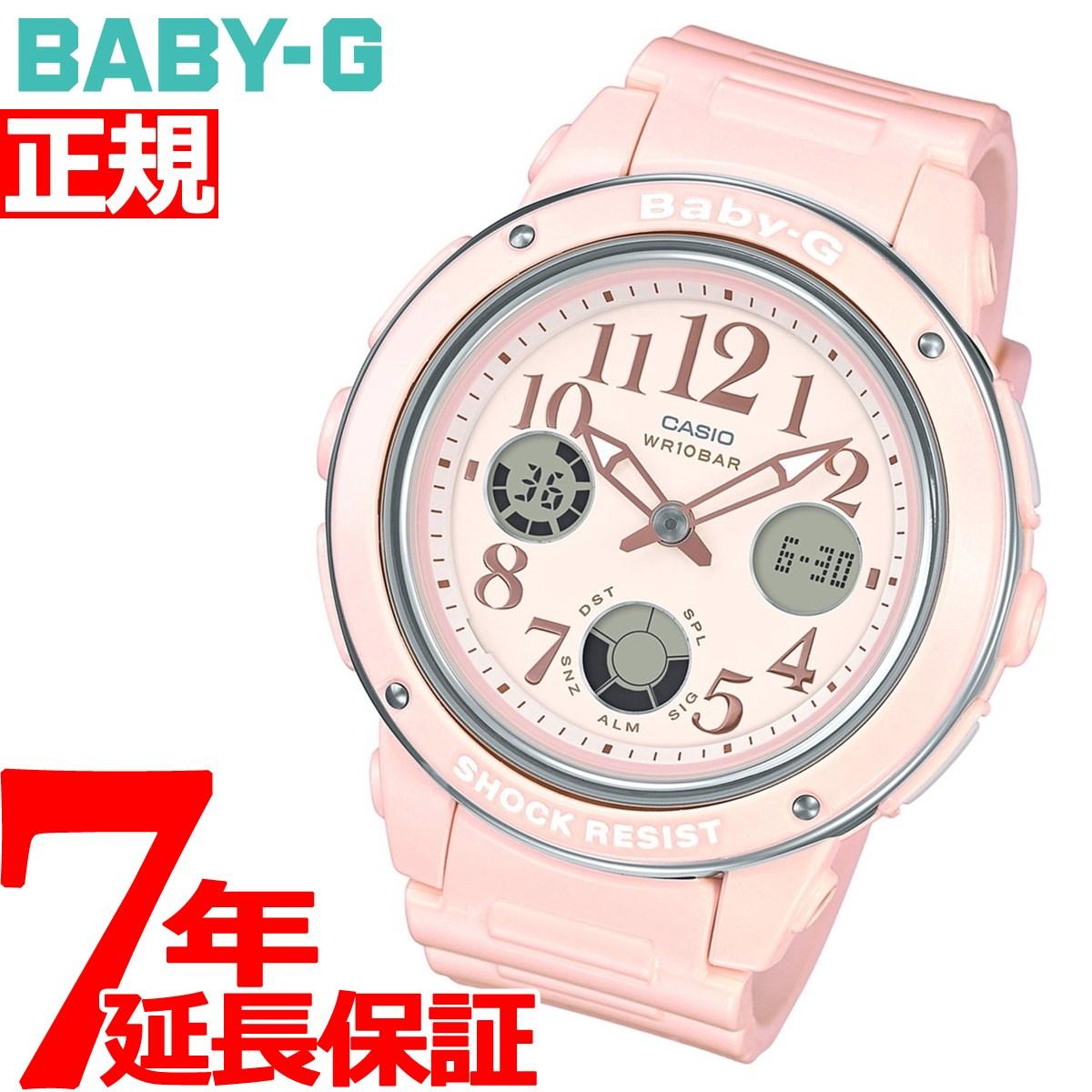 CASIO BABY-G カシオ ベビーG 腕時計 レディース パステル・ピンク アナデジ BGA-150EF-4BJF