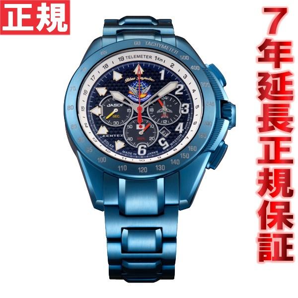 【SHOP OF THE YEAR 2018 受賞】ケンテックス KENTEX 防衛省本部契約商品 JSDFシリーズ最高峰モデル ブルーインパルスSP ソーラー 腕時計 メンズ S720M-02