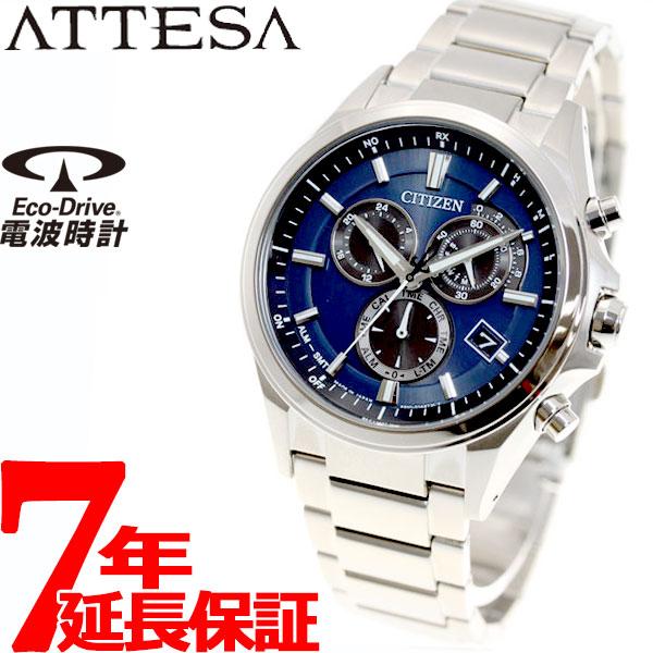 シチズン アテッサ CITIZEN ATTESA エコドライブ ソーラー 電波時計 腕時計 メンズ クロノグラフ AT3050-51L