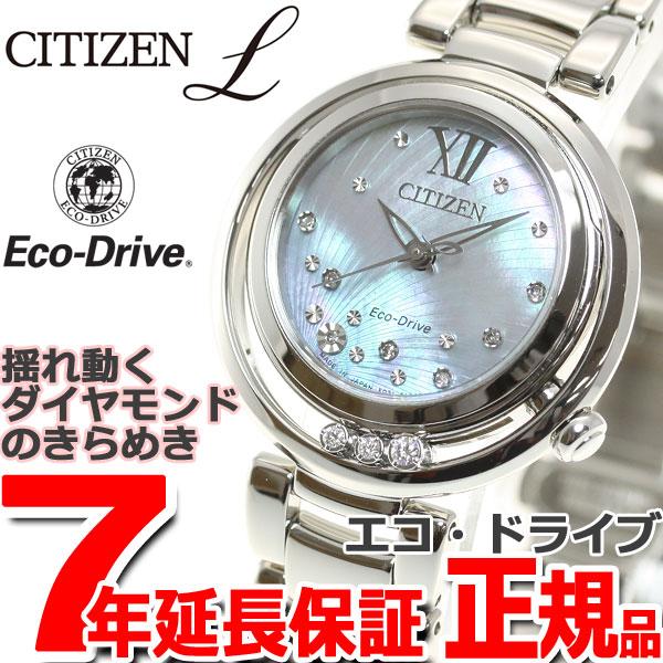 シチズン エル CITIZEN L エコ・ドライブ 腕時計 レディース EM0327-50D