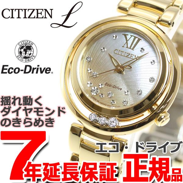シチズン エル CITIZEN L エコ・ドライブ 腕時計 レディース EM0328-57P