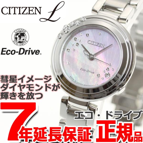 シチズン エル CITIZEN L エコ・ドライブ 腕時計 レディース EM0467-85Y