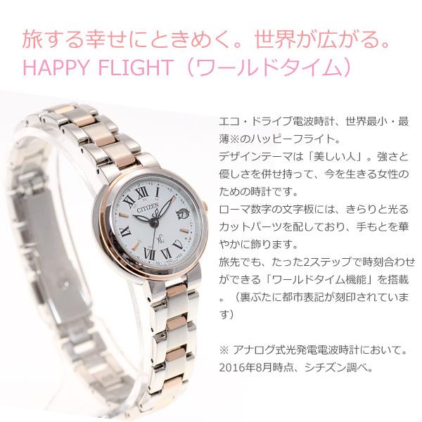 【残り僅か!】最大2000円OFFクーポンは16日9時59分まで!シチズン クロスシー CITIZEN xC エコドライブ ソーラー 電波時計 腕時計 レディース ハッピーフライト ES9004-52A