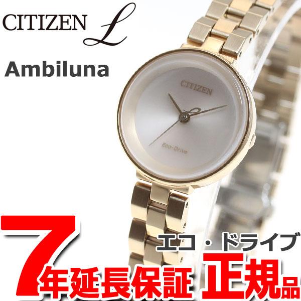 シチズン エル CITIZEN L アンビリュナ Ambiluna エコ・ドライブ 腕時計 レディース EW5506-51W