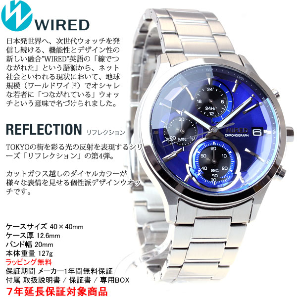 61fc1f637f セイコーワイアードSEIKOWIRED腕時計メンズリフレクションREFLECTIONクロノグラフAGAV124