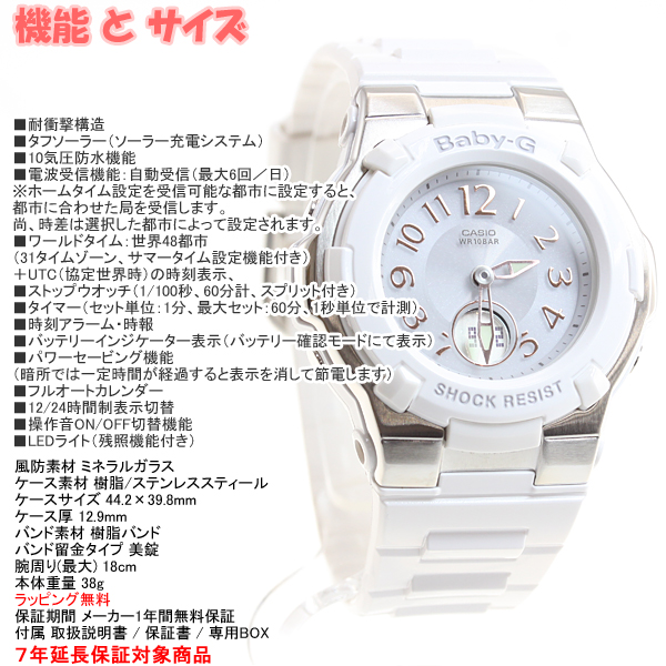 Baby-g Casio baby G radio solar watches ladies watch radio watch white long tanigawa 潤イ e-mail-ジキャ Lac ter BGA-1100-7BJF