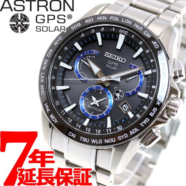 セイコー アストロン SEIKO ASTRON GPSソーラーウォッチ ソーラーGPS衛星電波時計 腕時計 メンズ SBXB101【36回無金利】