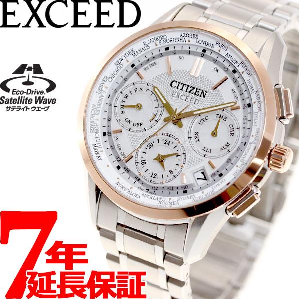 5483e5ec99 シチズンエクシードCITIZENEXCEEDエコドライブGPS衛星電波時計F900サテライトウエーブ腕時計メンズダブルダイレクト