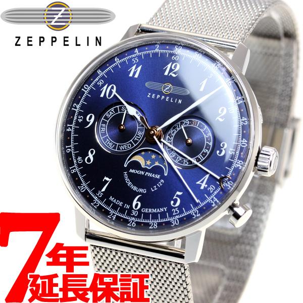 【5日0時~♪10%OFFクーポン&店内ポイント最大51倍!5日23時59分まで】ツェッペリン ZEPPELIN 腕時計 メンズ ヒンデンブルグ Hindenburg 7036M3【正規品】