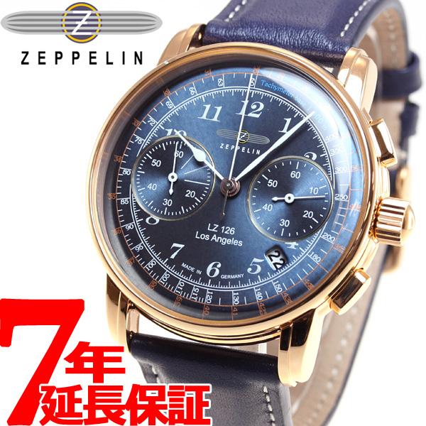 ツェッペリン ZEPPELIN 腕時計 メンズ LZ126 ロサンゼルス Los Angeles クロノグラフ 7616-3【正規品】