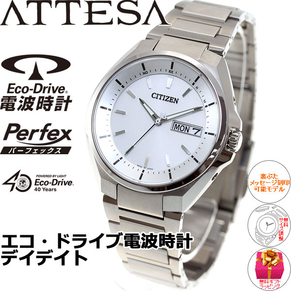 シチズン アテッサ CITIZEN ATTESA エコドライブ ソーラー 電波時計 腕時計 メンズ デイデイト AT6050-54A【正規品】【7年延長正規保証】【サイズ調整無料】