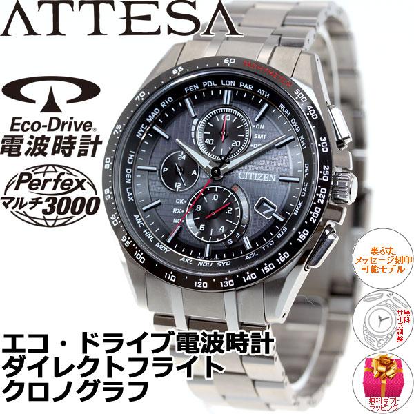 【残り僅か!】最大2000円OFFクーポンは16日9時59分まで!シチズン アテッサ CITIZEN ATTESA エコドライブ ソーラー 電波時計 腕時計 メンズ ダイレクトフライト クロノグラフ AT8144-51E