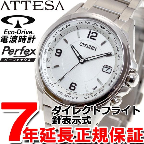 シチズン アテッサ CITIZEN ATTESA エコドライブ ソーラー 電波時計 腕時計 メンズ ダイレクトフライト CB1070-56B