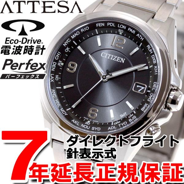 シチズン アテッサ CITIZEN ATTESA エコドライブ ソーラー 電波時計 腕時計 メンズ ダイレクトフライト CB1070-56F