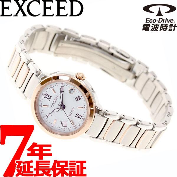 シチズン エクシード CITIZEN EXCEED エコドライブ 電波時計 腕時計 ティタニア ハッピーフライト ES9324-51W【正規品】【送料無料】【7年延長正規保証】【サイズ調整無料】