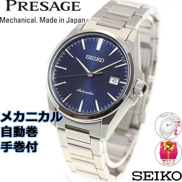 reputable site 123a6 32ae1 セイコープレザージュ SEIKO PRESAGE mechanical self-winding watch watch men prestige  line SARX045