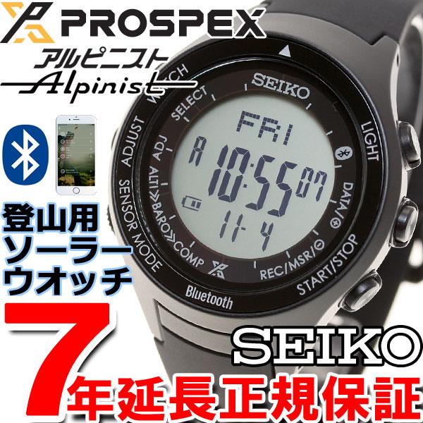 セイコー プロスペックス アルピニスト SEIKO PROSPEX Alpinist Bluetooth通信 ブルートゥース ソーラー 腕時計 SBEK001【36回無金利】