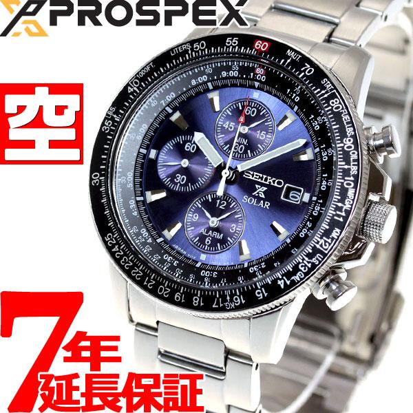 セイコー プロスペックス SEIKO PROSPEX オンラインショップ限定モデル ソーラー 腕時計 メンズ SZTR008【36回無金利】