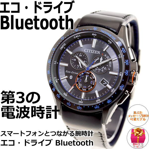 シチズン CITIZEN エコドライブ Bluetooth ブルートゥース スマートウォッチ 腕時計 メンズ クロノグラフ BZ1035-09E