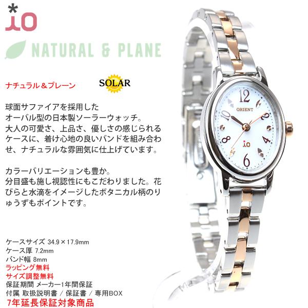 オリエント イオ ナチュラル&プレーン ORIENT iO NATURAL&PLAIN 腕時計 レディース WI0461WD