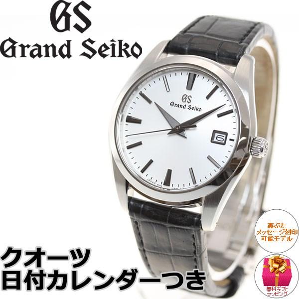 グランドセイコー GRAND SEIKO 腕時計 メンズ クオーツ SBGX295【72回無金利】