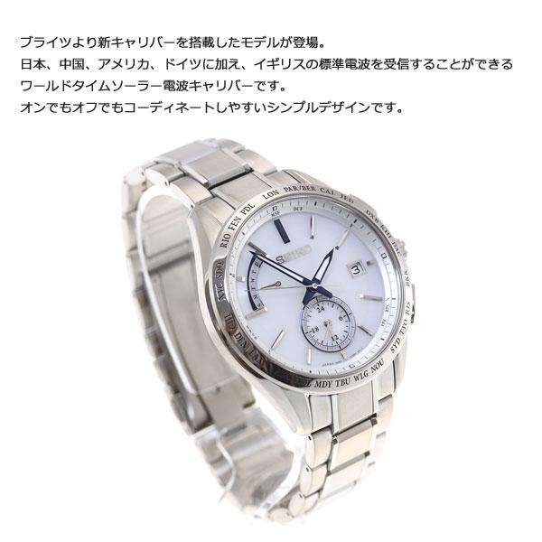 明日0時からはニールがお得♪ 最大2000円OFFクーポン付! 26日9時59分まで!セイコー ブライツ SEIKO BRIGHTZ 電波 ソーラー 電波時計 腕時計 メンズ SAGA229