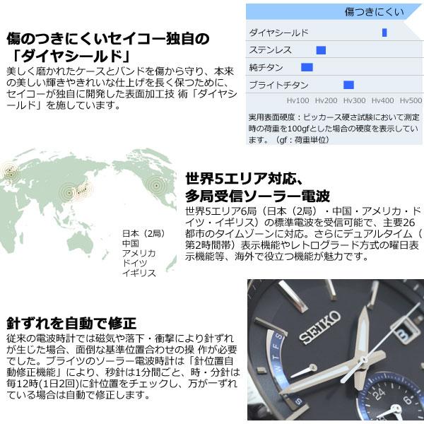 明日0時からはニールがお得♪ 最大2000円OFFクーポン付! 26日9時59分まで!セイコー ブライツ SEIKO BRIGHTZ 電波 ソーラー 電波時計 腕時計 メンズ SAGA235