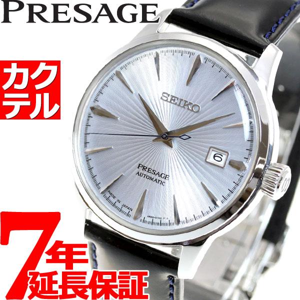 セイコー プレザージュ SEIKO PRESAGE 自動巻き メカニカル 腕時計 メンズ ベーシックライン SARY075【36回無金利】
