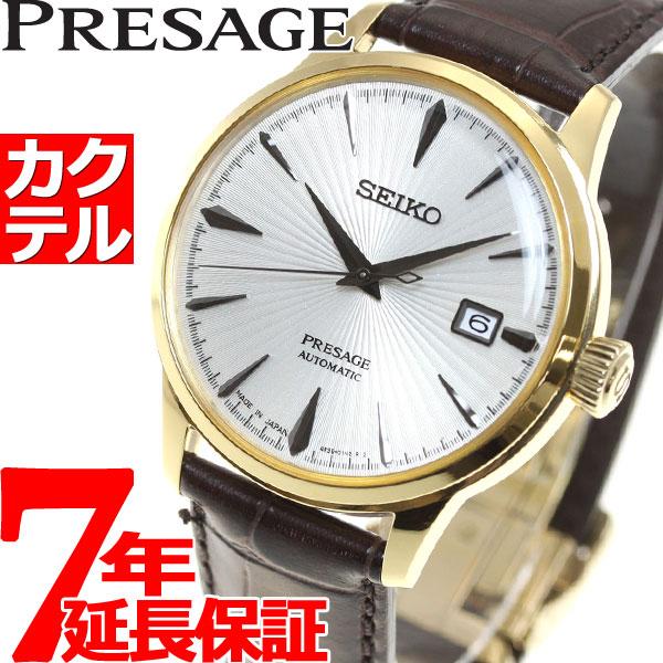 セイコー プレザージュ SEIKO PRESAGE 自動巻き メカニカル 腕時計 メンズ ベーシックライン SARY076【36回無金利】