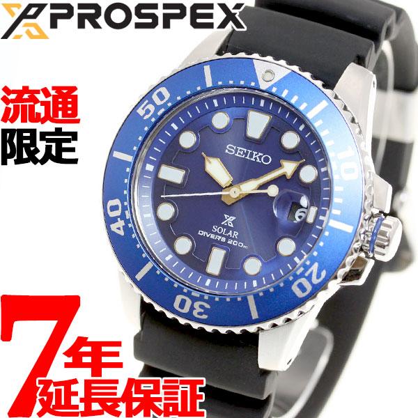 セイコー プロスペックス SEIKO PROSPEX オンラインショップ 限定モデル ダイバースキューバ ソーラー 腕時計 メンズ SBDJ021【36回無金利】
