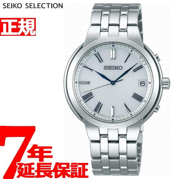 セイコー セレクション SEIKO SELECTION 電波 ソーラー 電波時計 腕時計 ペアモデル メンズ SBTM263