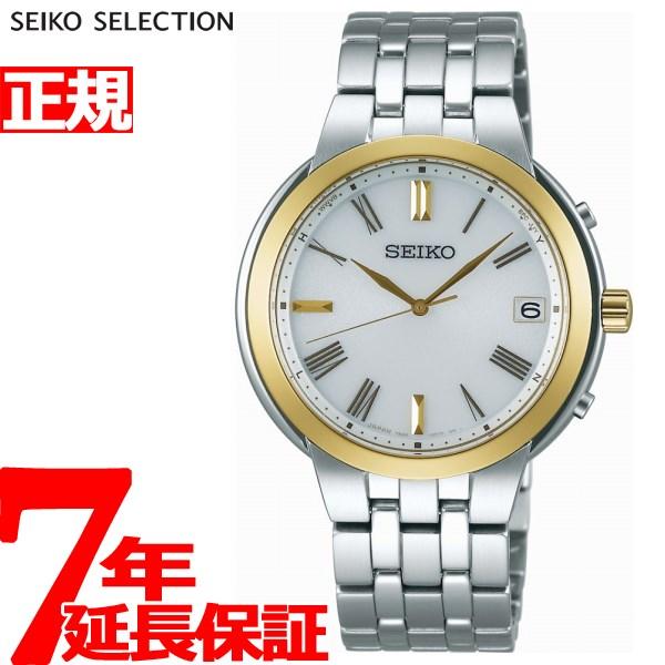 セイコー セレクション SEIKO SELECTION 電波 ソーラー 電波時計 腕時計 ペアモデル メンズ SBTM266
