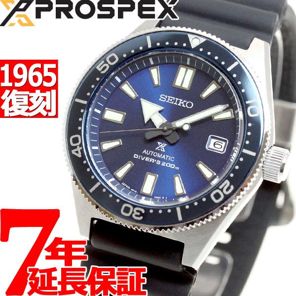 セイコー プロスペックス SEIKO PROSPEX ダイバースキューバ ヒストリカルコレクション メカニカル 自動巻き 腕時計 メンズ SBDC053【36回無金利】