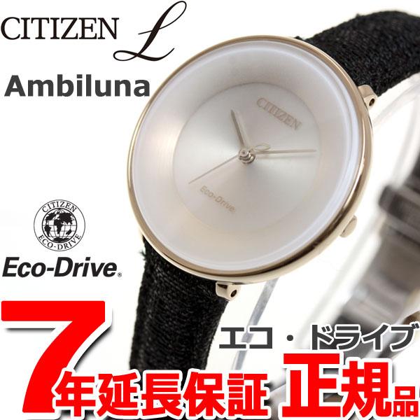 シチズン エル CITIZEN L エコドライブ アンビリュナ Ambiluna 限定モデル 腕時計 レディース EM0608-42X