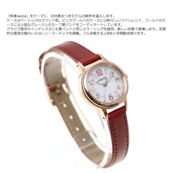 シチズン ウィッカ CITIZEN wicca ソーラー 有村架純 腕時計 レディース KH4-963-10