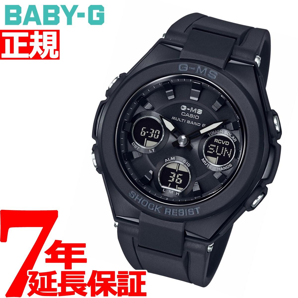 カシオ ベビーG CASIO BABY-G G-MS 電波 ソーラー 電波時計 腕時計 レディース タフソーラー MSG-W100G-1AJF