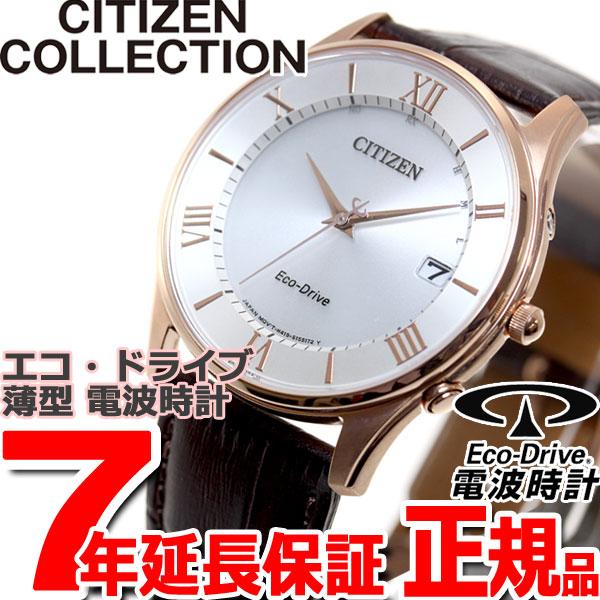 シチズンコレクション CITIZEN COLLECTION エコドライブ ソーラー 電波時計 腕時計 メンズ AS1062-08A